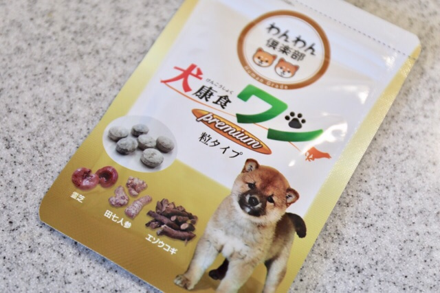 わずか1日85.7円!続けやすさNo1犬用サプリなら「犬康食ワンプレミアム」