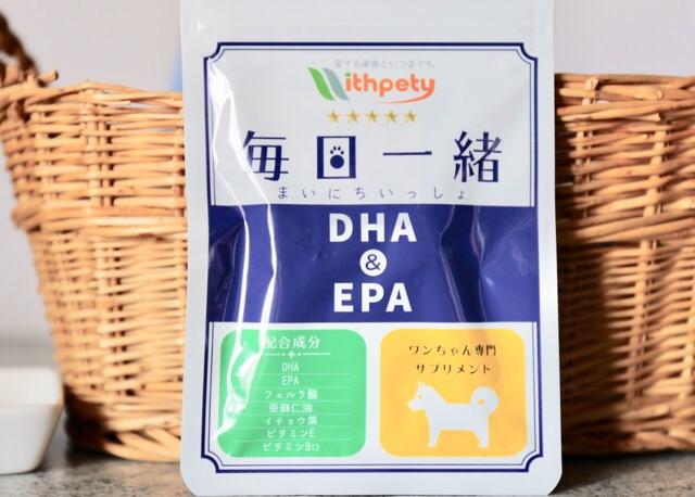 愛犬の認知症予防のためのサプリメントなら「毎日一緒DHA&EPA」をオススメします。